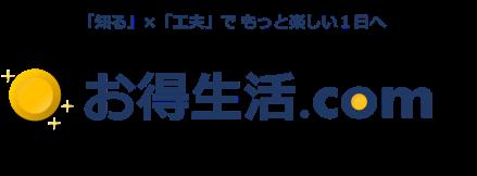 お得生活.com