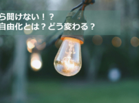 今さら聞けない!?電力自由化とは?どう変わる?