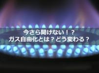 今さら聞けない!?ガス自由化とは?どう変わる?