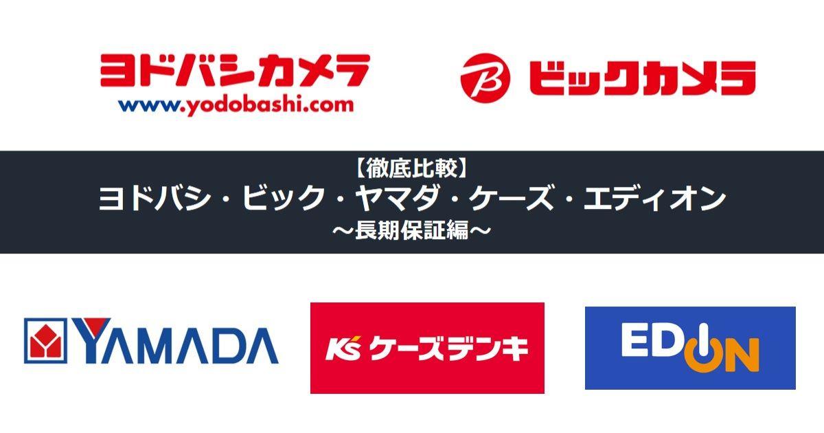 【徹底比較】ヨドバシ・ビック・ヤマダ・ケーズ・エディオン ~長期保証編~