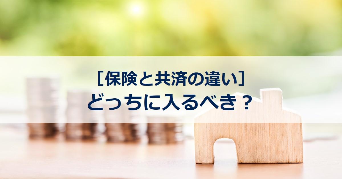 [保険と共済の違い] どっちに入るべき?