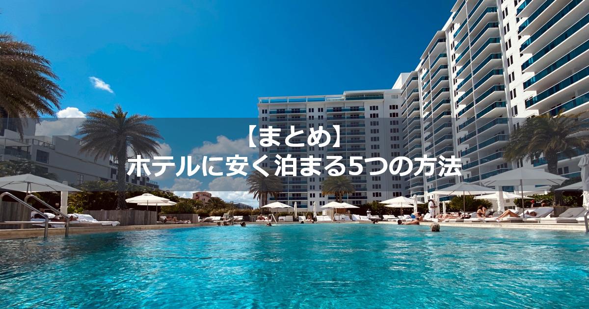 【まとめ】ホテルに安く泊まる5つの方法